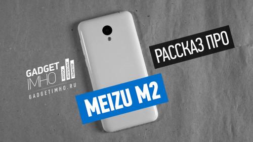 Обзор Meizu m2 (mini) на Gadgetimho.Ru