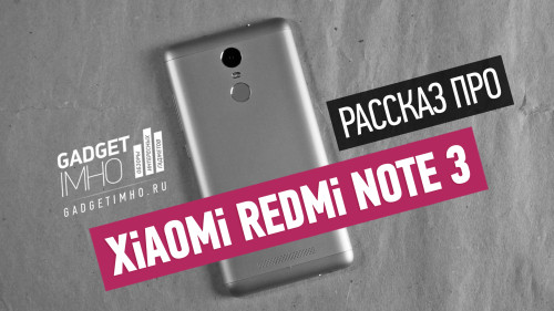 Обзор Xiaomi Redmi Note 3 на Gadgetimho.Ru
